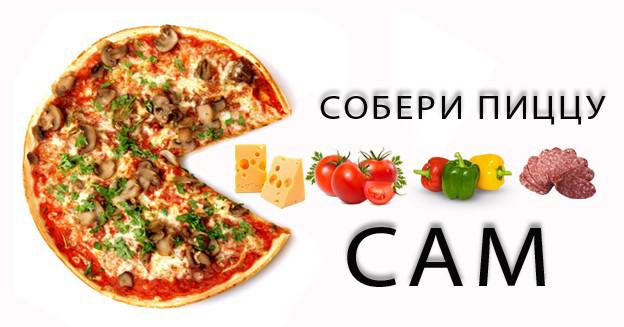 собери свою пиццу сам картинка